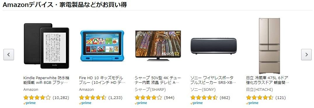 Amazonデバイス・家電製品などがお買い得