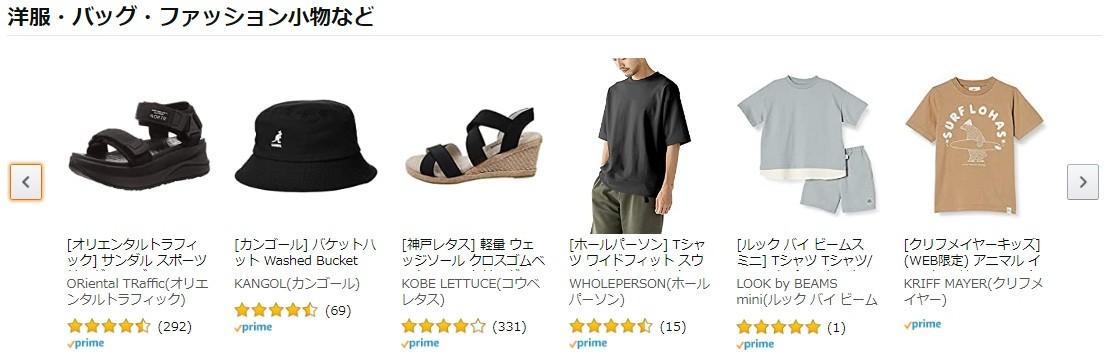 洋服・バッグ・ファッション小物など