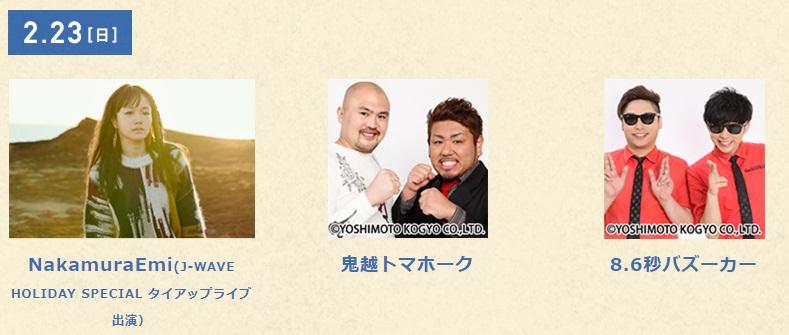2/23(日)出演予定:NakamuraEmi(J-WAVE HOLIDAY SPECIAL タイアップライブ出演)、鬼越トマホーク、8.6秒バズーカー