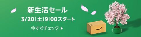 3/23まで【Amazonの新生活セール】の公式ページはこちら