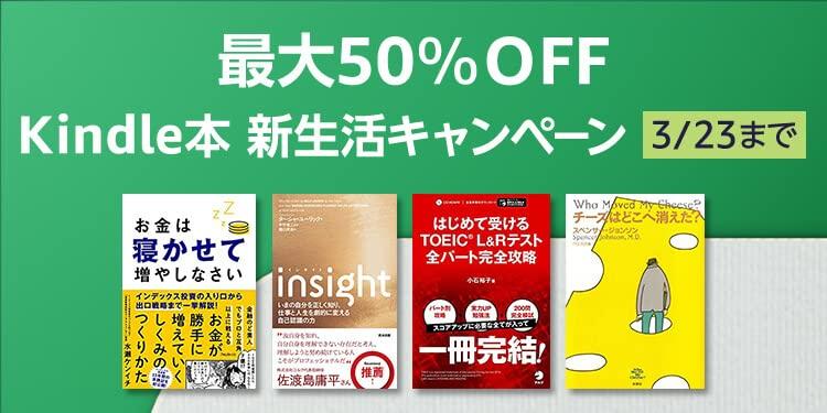 Kindle本 新生活キャンペーン 最大50%OFF 3/23まで