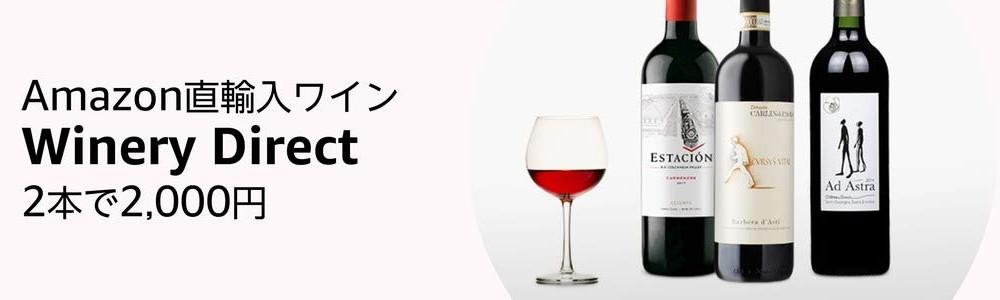【1/31(日)まで】Amazon直輸入ワイン どれでも2本で2,000円