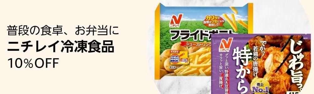 【2/4(木)9:59まで】ニチレイ冷凍食品10%OFF 食卓やお弁当に、常備して便利