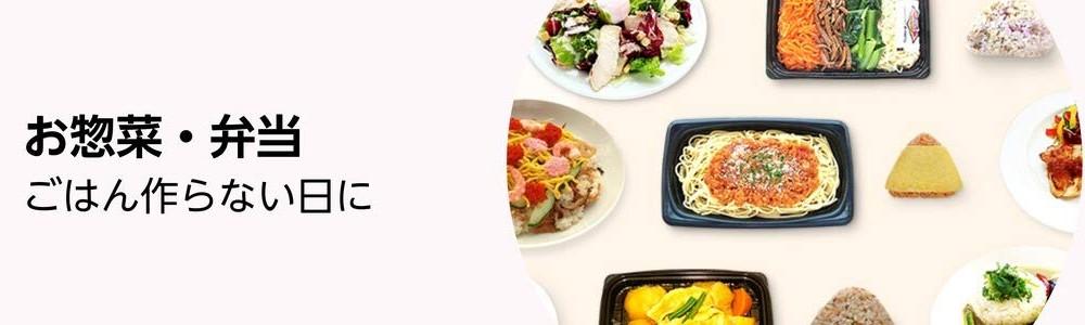 惣菜・チルド食品
