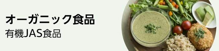 オーガニック食品ストア
