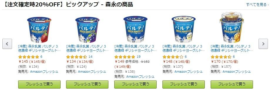 【注文確定時20%OFF】ピックアップ - 森永の商品