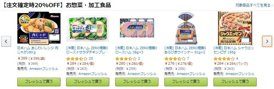 【注文確定時20%OFF】お惣菜・加工食品