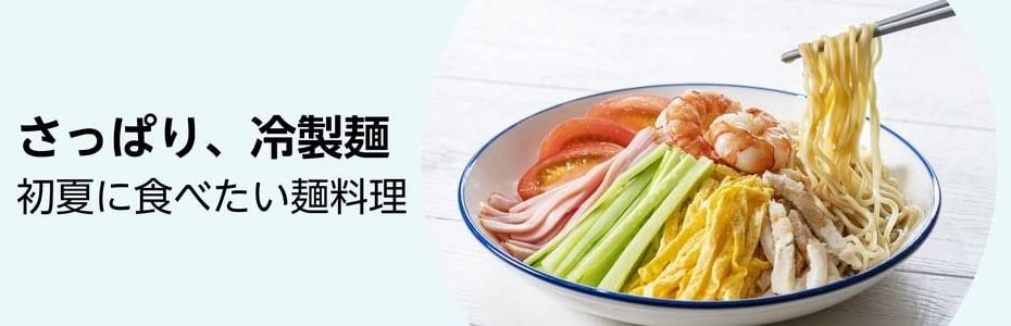 さっぱり、冷製麺