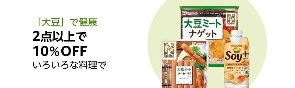 【2021/8/5(木)9:59まで】日本ハム 大豆商品 2点以上で10%OFFはこちら