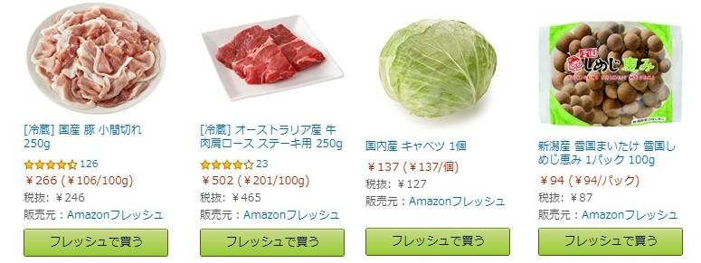 Amazonフレッシュの生鮮食品の一例(豚肉小間切れ/牛肩ロース/キャベツ/しめじなど)
