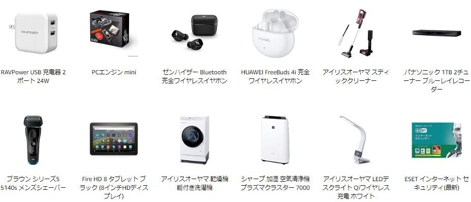 RAVPower USB 充電器 2ポート 24W/PCエンジン mini/ゼンハイザー Bluetooth 完全ワイヤレスイヤホン/HUAWEI FreeBuds 4i 完全ワイヤレスイヤホン/アイリスオーヤマ スティッククリーナー/パナソニック 1TB 2チューナー ブルーレイレコーダー/ブラウン シリーズ5 5140s メンズシェーバー/Fire HD 8 タブレット ブラック (8インチHDディスプレイ)/アイリスオーヤマ 乾燥機能付き洗濯機/シャープ 加湿 空気清浄機 プラズマクラスター 7000/アイリスオーヤマ LEDデスクライト Qiワイヤレス充電 ホワイト/ESET インターネット セキュリティ(最新)//