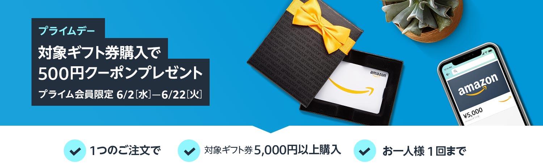 対象ギフト券購入で500円クーポンプレゼント
