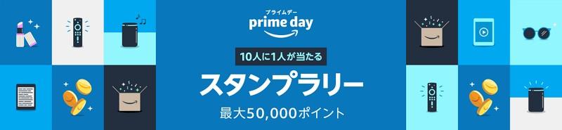 【6/30まで】10人に1人が当たる!プライムデー スタンプラリー 最大50,000ポイント