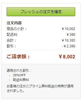 フレッシュの注文確定前の割引き表示