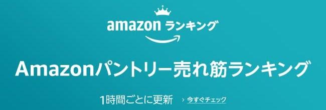 Amazonパントリー売れ筋ランキングはこちら