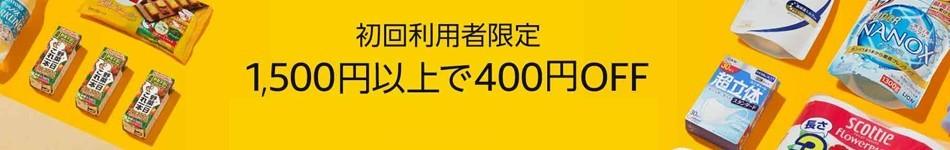 初回利用者限定!1,500円以上で400円OFF!