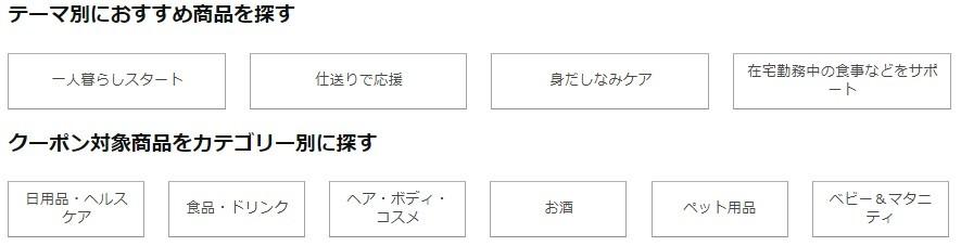 テーマ別/カテゴリー別で商品検索