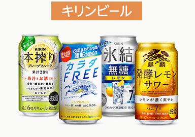 【まとめ買いで5%OFF】キリンビール