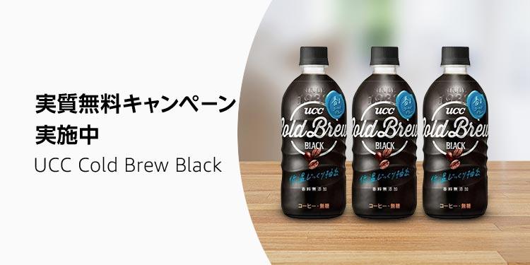 「UCC Cold Brew Black ペットボトル 500ml ×3本」が実質無料