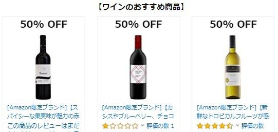 おすすめワイン 最大50%OFF