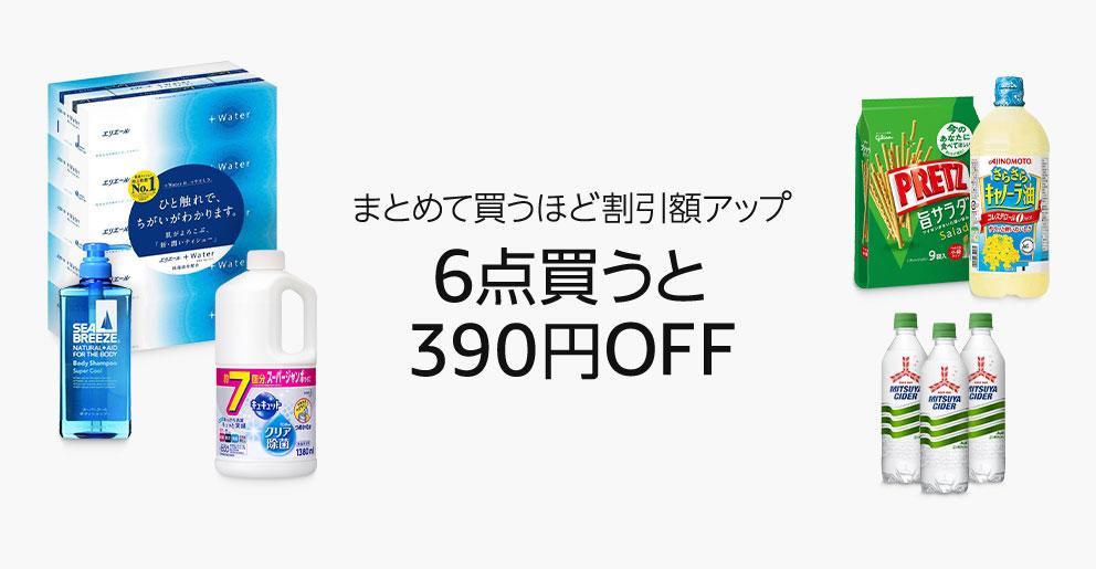 まとめて買うほど割引額アップ!6点買うと390円OFF!今すぐチェック>