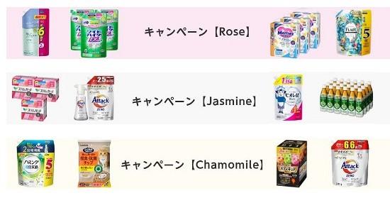 キャンペーン Rose/Jasmine/Chamomile
