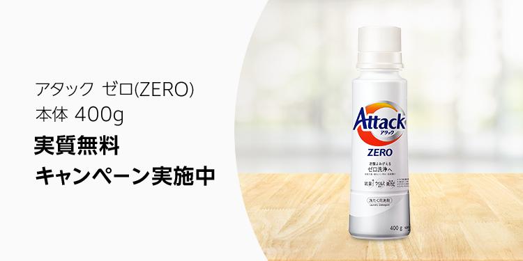 「アタック ゼロ(ZERO) 本体 400g」が実質無料