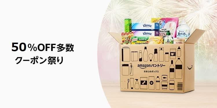 【50%OFF多数!】Amazonパントリーのクーポンはこちら>