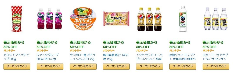 Amazonパントリー50%OFF多数クーポン祭り!