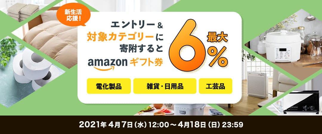 新生活応援!最大6%Amazonギフト券プレゼント!電化製品/雑貨・日用品/工芸品