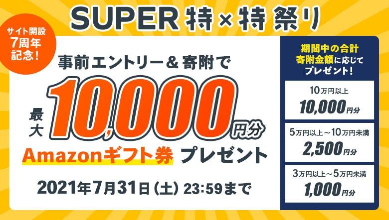 2021/7/31まで「サイト開設7周年記念!SUPER特×特祭り!」で最大1万円分のAmazonギフト券がプレゼント