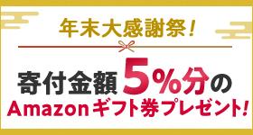 寄附金額5%分のamazonギフト券プレゼント!