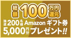 新規会員特別キャンペーン!Amazonギフト券5,000円分プレゼント!