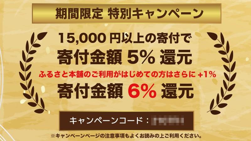 【7/31まで】寄附金額6%のAmazonギフト券プレゼント!
