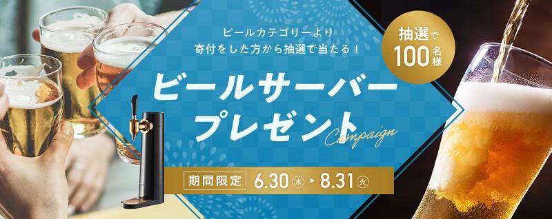【8/31まで】ビールサーバープレゼントキャンペーン