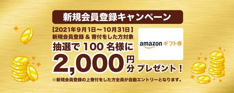 【10/31まで】新規会員特別キャンペーン!Amazonギフト券2,000円分プレゼント!