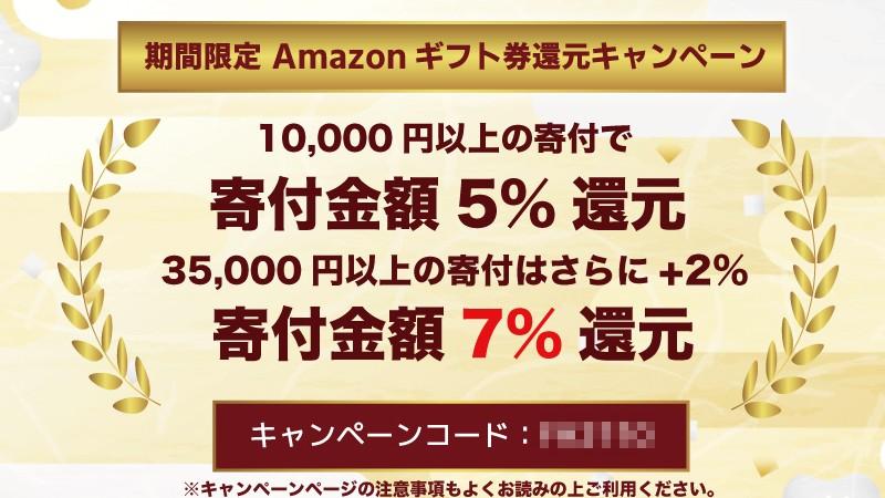 【10/31まで】寄附金額 最大7%のAmazonギフト券プレゼント!