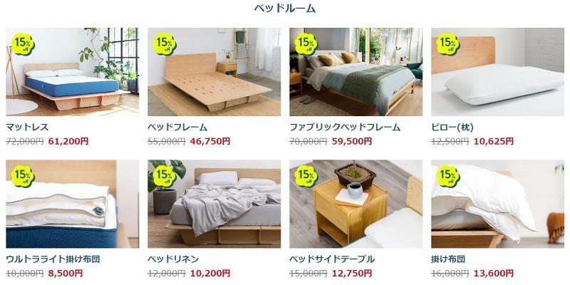 ベッドルーム商品一覧