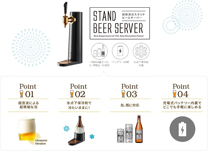 グリーンハウス「超音波式スタンドビールサーバー」を 抽選で100名様にプレゼント!