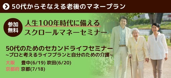 人生100年時代に備えるスクロールマネーセミナー 6月開催