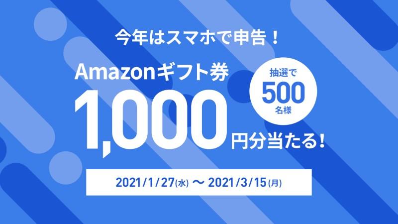 今年はスマホで申告!Amazonギフト券1,000円分当たる!2021/3/15まで