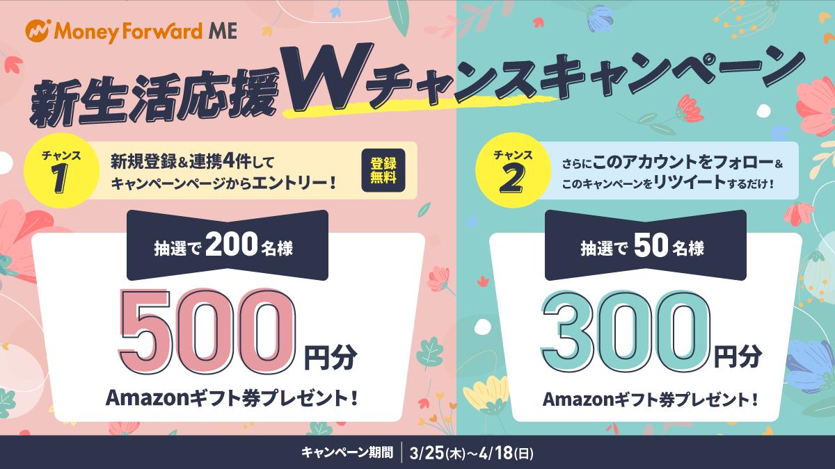 新生活応援Wチャンスキャンペーン!