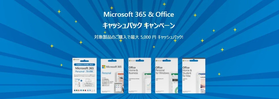 【6/27まで】Microsoft 365 & Office キャッシュバック キャンペーン!最大5,000円キャッシュバック