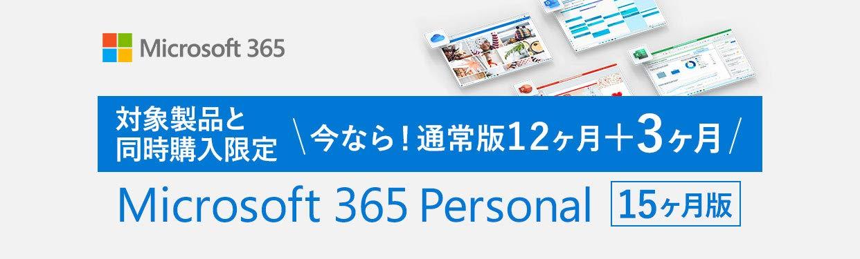 AmazonでMicrosoft 365とPCのセットが3,000円OFF!