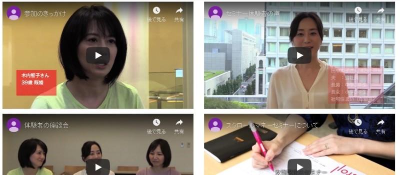 マネーセミナーのインタビュー動画